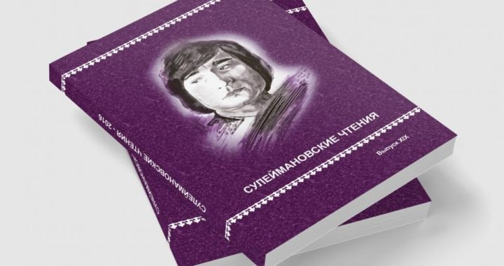 Сулеймановские чтения