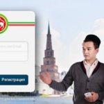 Школа татарского языка