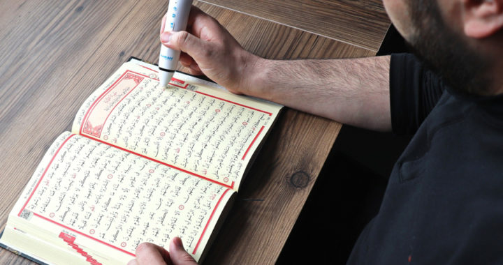 Коран-ручка