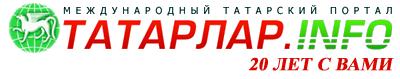 Татары - Международный татарский портал TATARLAR.INFO