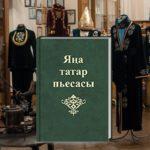 В Казани пройдут читки лаборатории «Новая татарская пьеса»