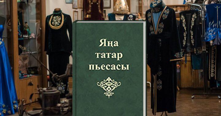 Новая татарская пьеса