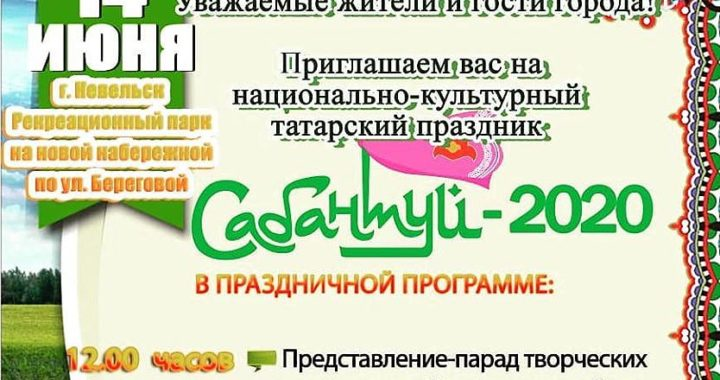 Невельск Татарский Сабантуй-2020