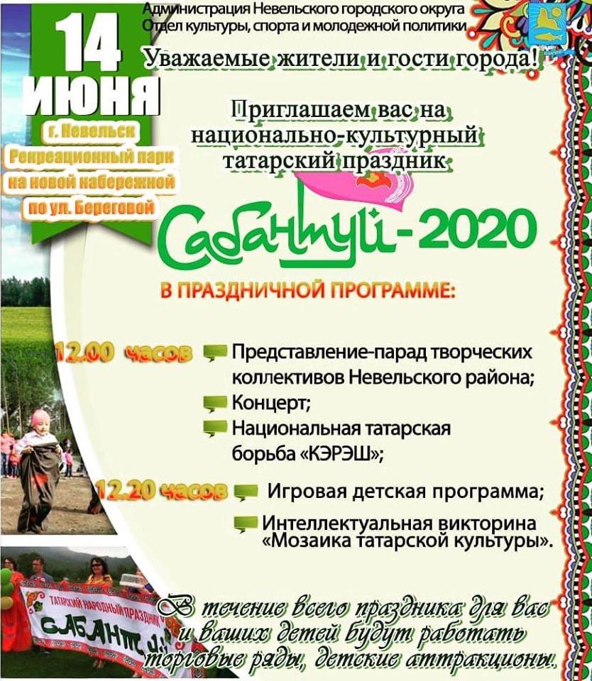 Сабантуй-2020 в Невельске