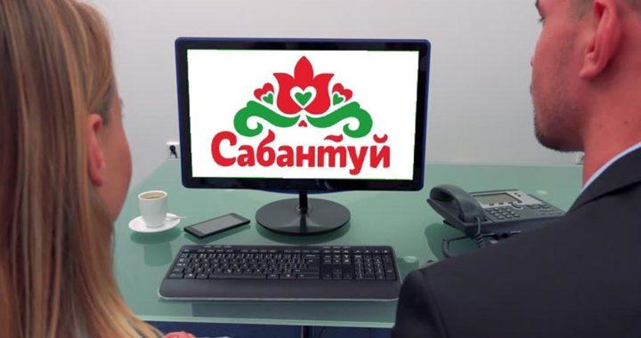 Сабантуй онлайн