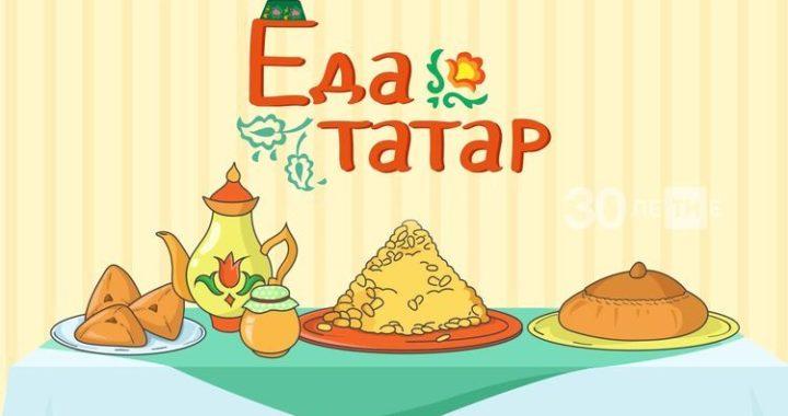 видеоролик о кулинарных традициях татар