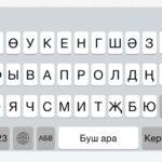 Татарский софт