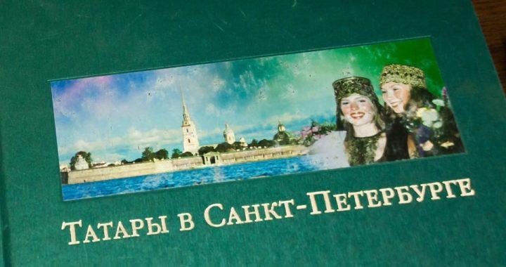 Татары Санкт-Петербурга