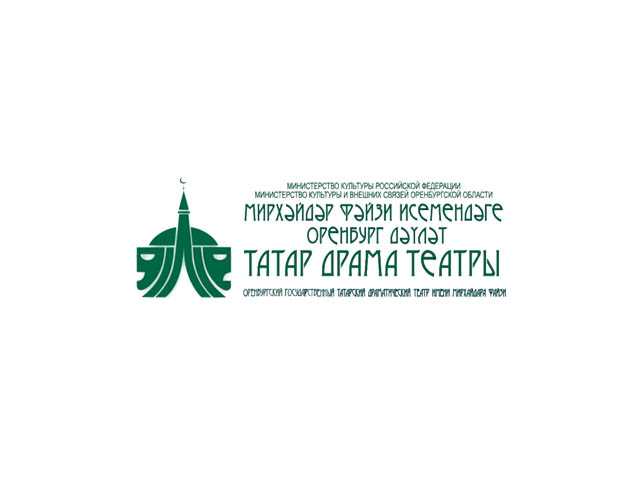 Оренбургский татарский театр имени Мирхайдара Файзи
