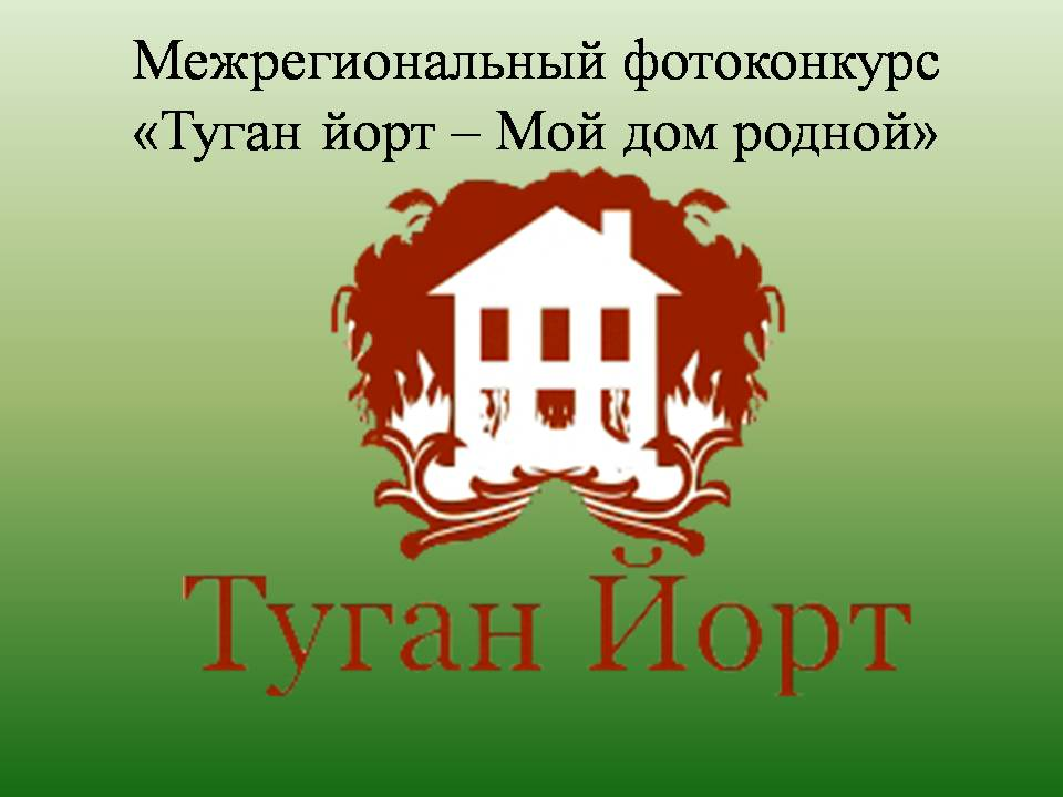 фотоконкурс «Туган йорт – Мой дом родной»