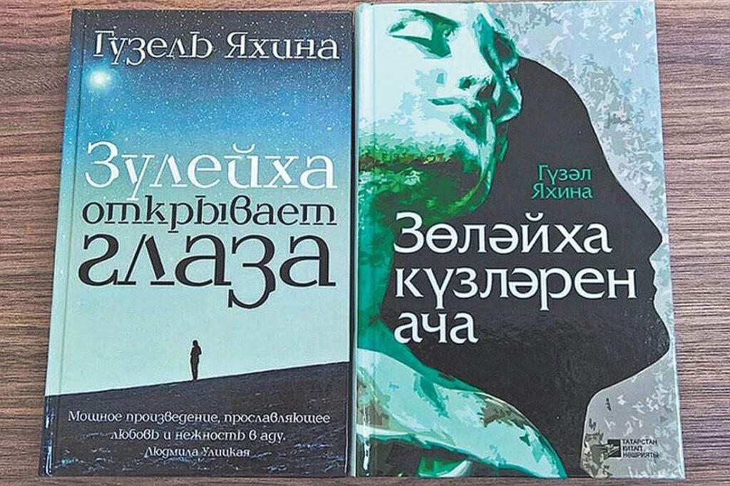Роман Гузель Яхиной «Зулейха открывает глаза»