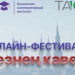 В Татарстане в августе пройдёт татарский онлайн-фестиваль «Безнең кавем»