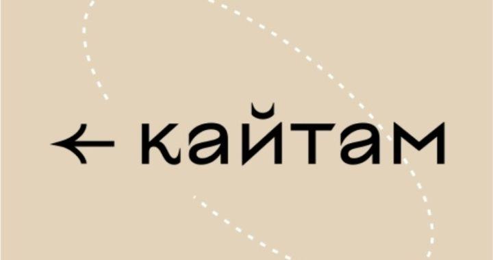 Кайтам