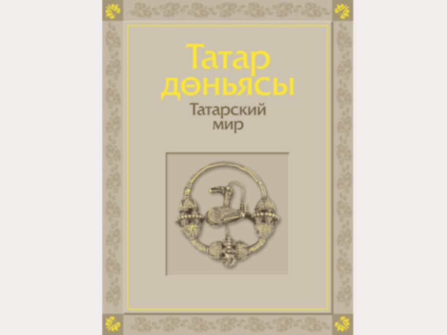 книга Татарский мир