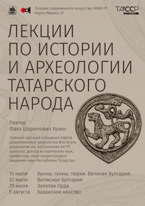 лекции по истории татар
