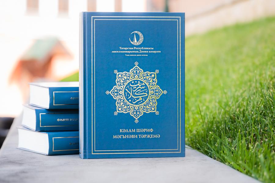 переводов смыслов Корана на татарский язык
