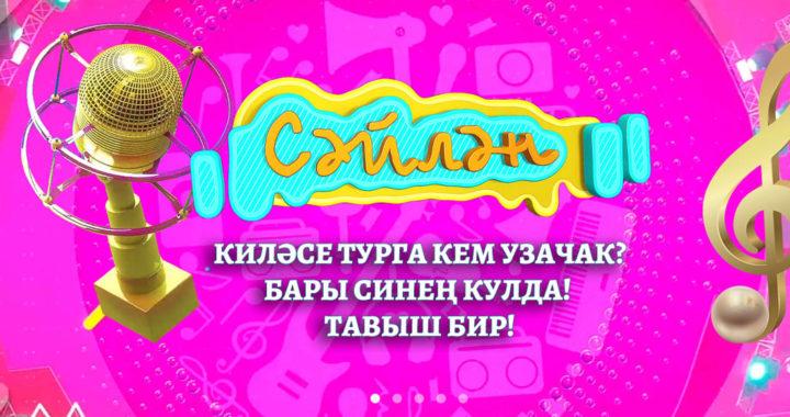 Фестиваль-конкурс детской татарской песни «Сәйлән»