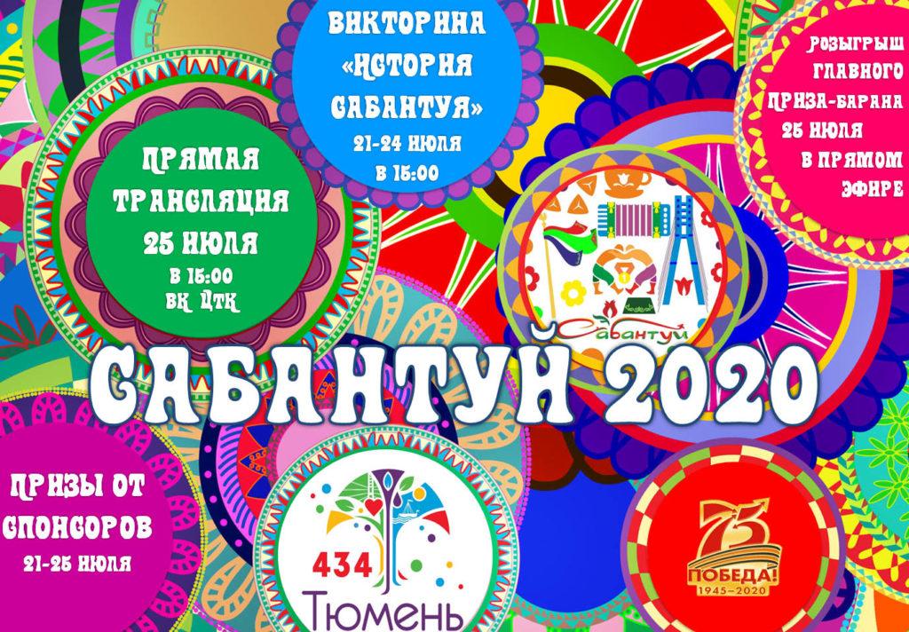 Тюменский онлайн-сабантуй 2020