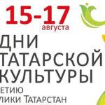 Дни татарской культуры в Екатеринбурге пройдут онлайн