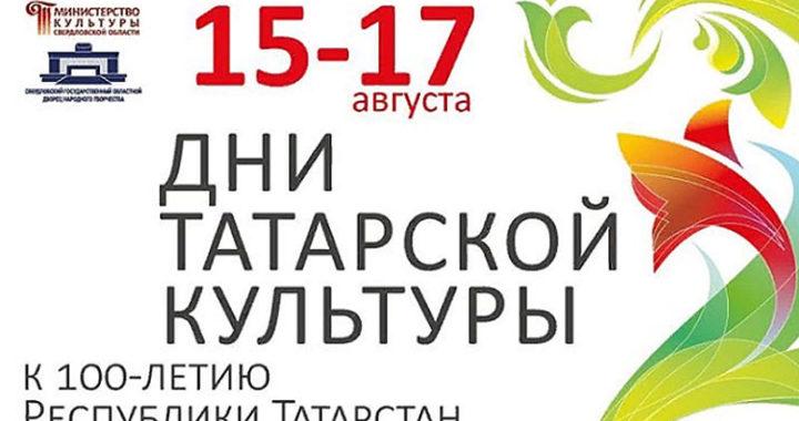 Дни татарской культуры в Екатеринбурге