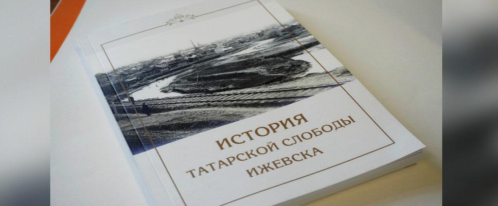 История татарской слободы Ижевска