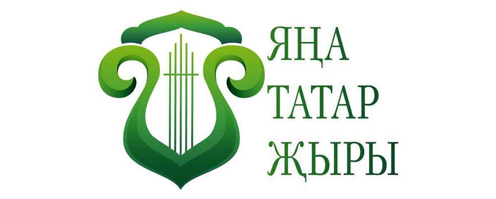 Татарский конкурс «Яңа татар җыры»