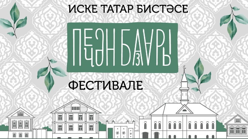 Фестиваль татарской городской культуры «Печән базары»
