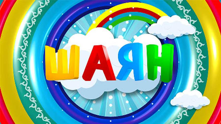 Шаян - детский телеканал