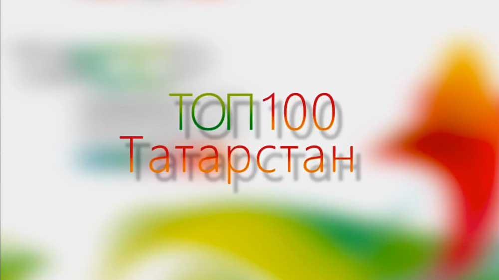 Топ-100 известных личностей Татарстана