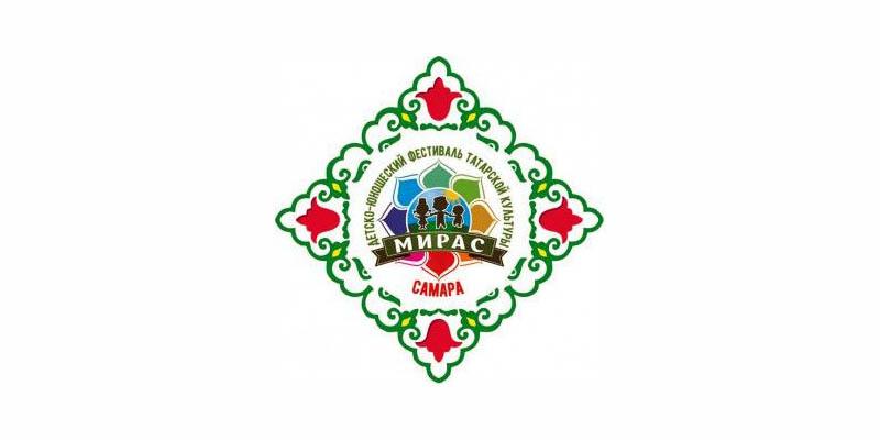 Самарский Фестиваль татарской культуры «Мирас»