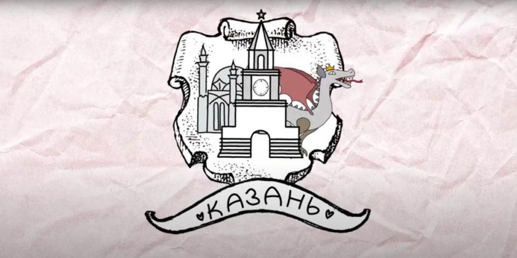 Ролик История Казани