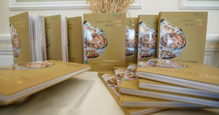 Сокровища татарской кухни