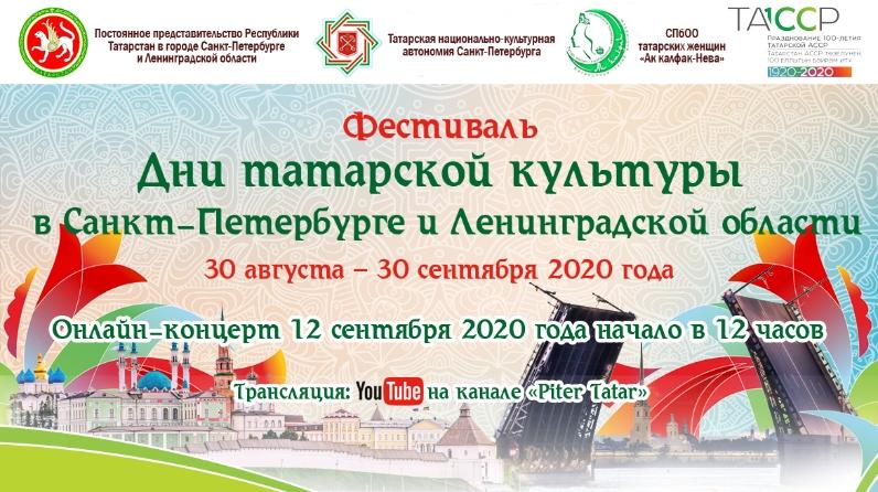 Татарский концерт СПБ