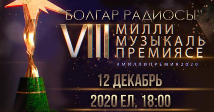 Болгар радиосы 2020