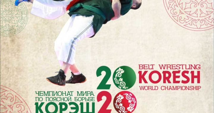 Чемпионат мира по корэш 2020