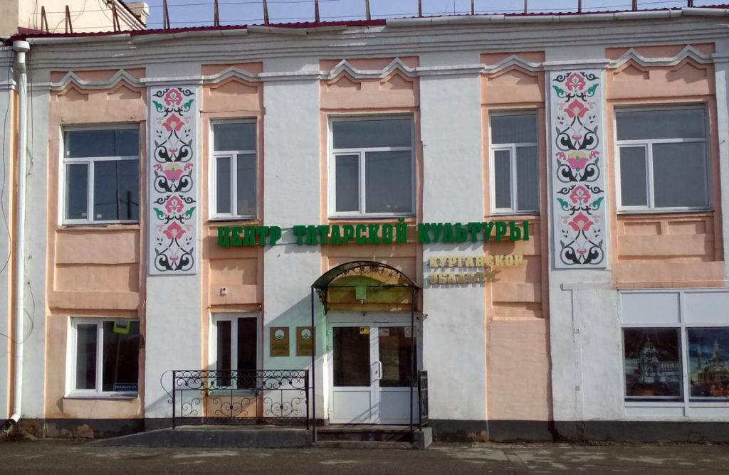 Центр татарской культуры Курганской области