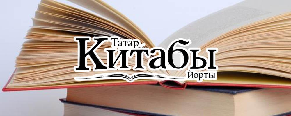 Дом татарской книги Казань