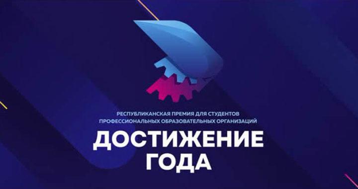 Достижение года Татарстан