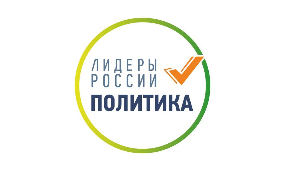 Лидеры России Политика