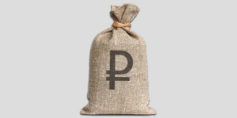 Мешок рублей