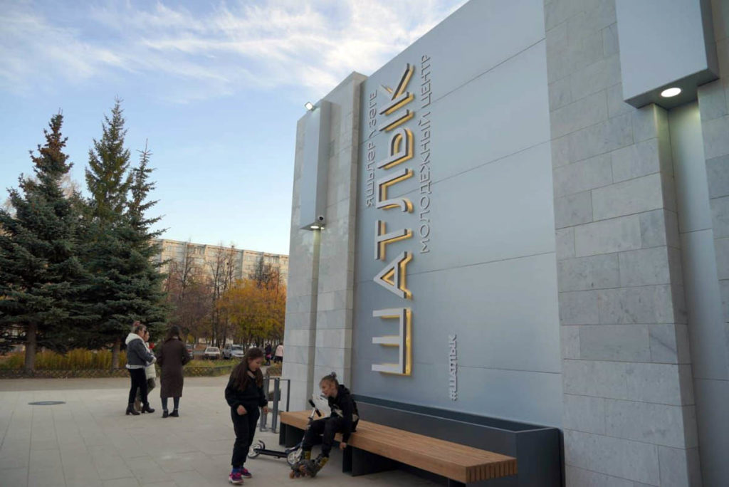 Молодежный центр Шатлык