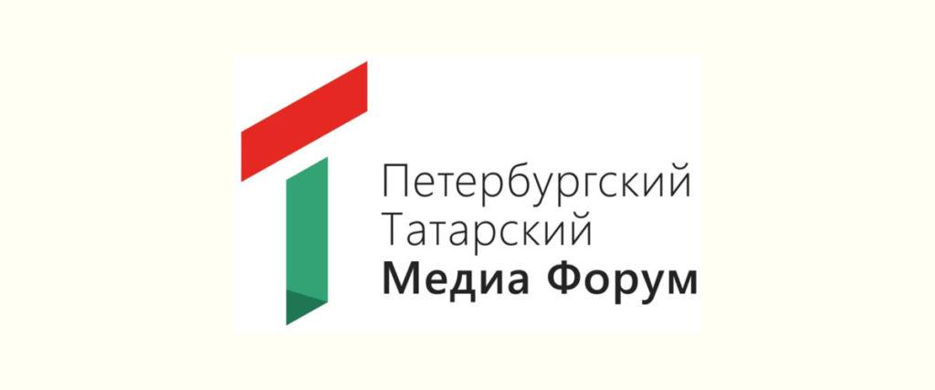 Петербургский Татарский Медиа Форум