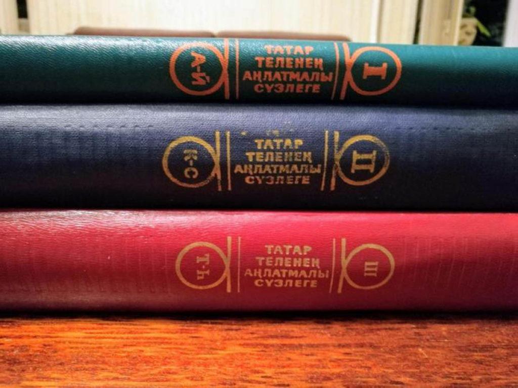 Татарские словари