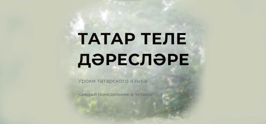 Татарский язык Челябинск
