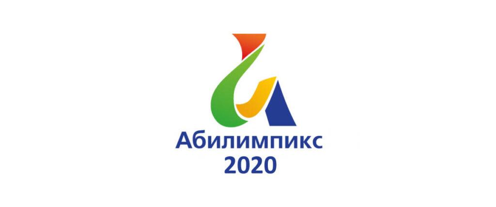 Абилимпикс 2020 Татарстан