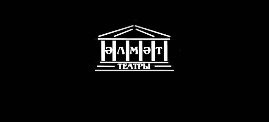 Альметьевский Татарский театр