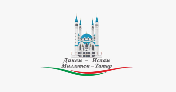 Динем Ислам,Милләтем Татар