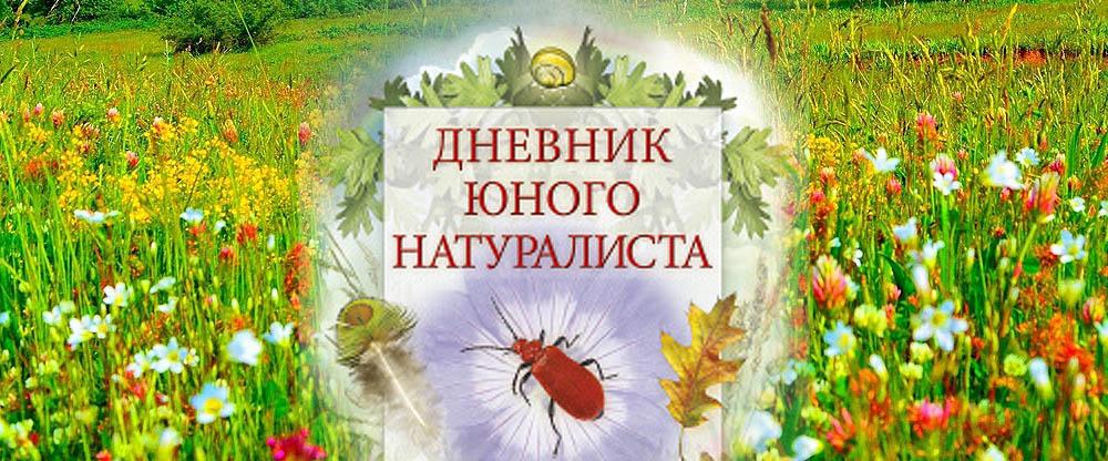 Дневник юного натуралиста