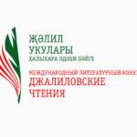 В Москве сегодня завершается прием заявок на «Джалиловские чтения»