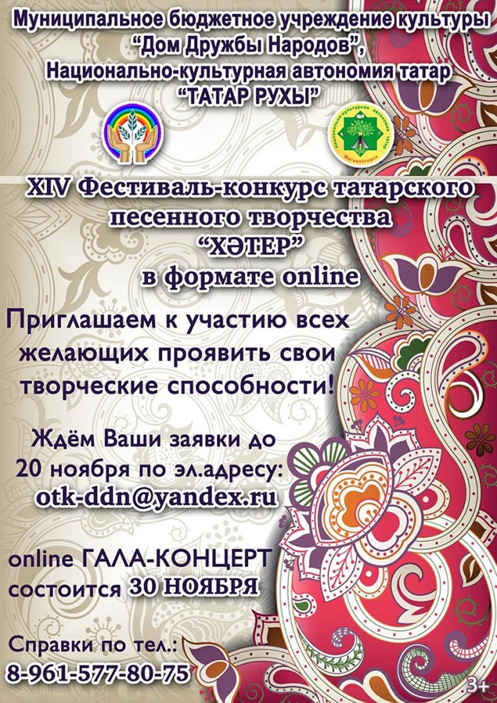 Фестиваль-конкурс татарской песни Хәтер